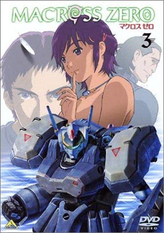 マクロス ゼロ Episode-3