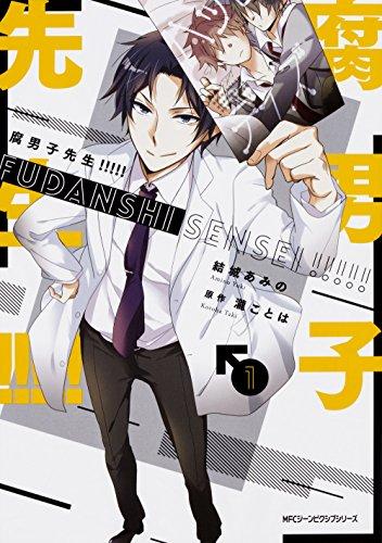 腐男子先生!!!!! 1 (ジーンピクシブシリーズ)