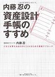 内藤忍の資産設計手帳のすすめ