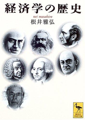 経済学の歴史 (講談社学術文庫)