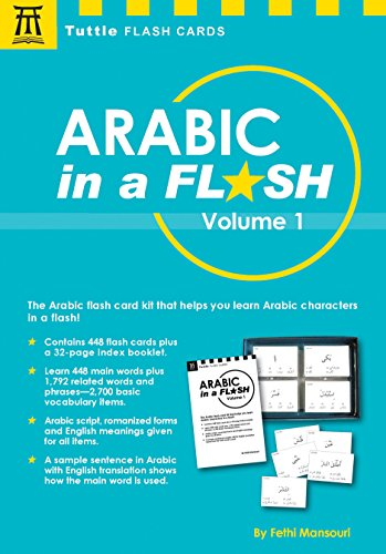 Alphabet Booklet (Arabic in a Flash Kit Volume 1: A Set of 448 Flash Cards with 32-page Instruction Booklet (Tuttle Flash Cards))