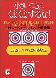 Chiisai koto ni kuyokuyosuruna : Shosen subete wa chiisana koto