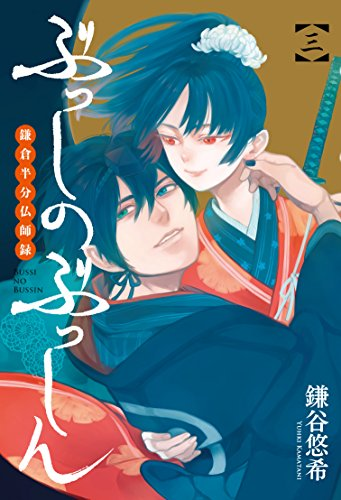 ぶっしのぶっしん 鎌倉半分仏師録(3) (ガンガンコミックスONLINE)