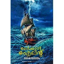 Mercury Island Malayalam Novel: End of the world (Malayalam Edition)