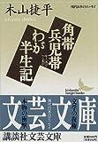 角帯兵児帯・わが半生記 (講談社文芸文庫―現代日本のエッセイ)