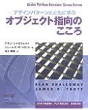 デザインパターンとともに学ぶオブジェクト指向のこころ (Software patterns series)