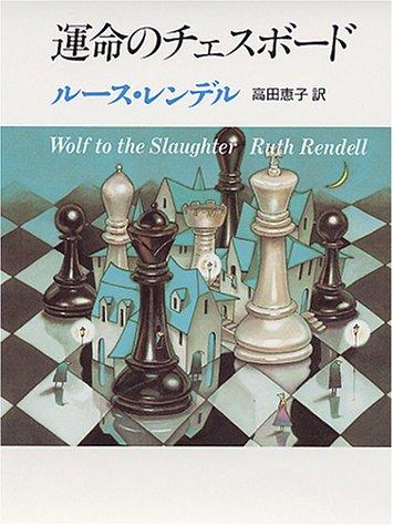 運命のチェスボード ウェクスフォード警部シリーズ 創元推理文庫