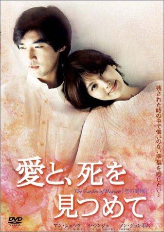 Amazon.co.jp | 愛と、死を見つ...