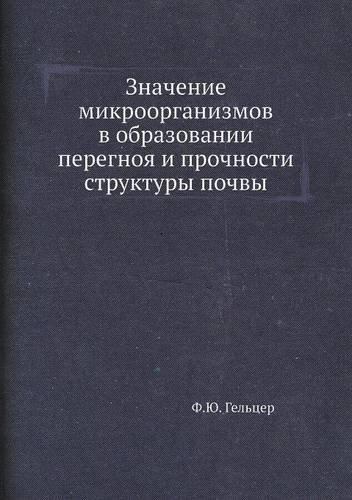 Znachenie mikroorganizmov v obrazovanii peregnoya i prochnosti struktury pochvy (Russian Edition) ebook
