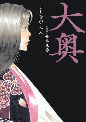 大奥 第3巻 (ジェッツコミックス)