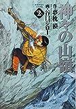 Kamigami no Itadaki 2(Comic) [Japanese Edition]