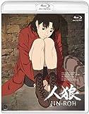 Animation - Jin-Roh [Japan LTD BD] BCXA-502