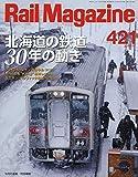 Rail Magazine (レイル・マガジン) 2018年10月号 Vol.421