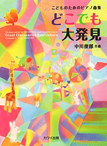 どこでも大発見 Great discoveries everywhere : The piano pieces for CHILDREN for small hands-no octaves