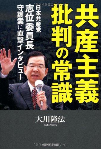 Download Kyosan shugi hihan no joshiki : Nihon kyosanto shi incho shugorei ni chokugeki intabyu. pdf