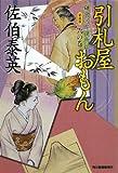 引札屋おもん―鎌倉河岸捕物控〈6の巻〉 (ハルキ文庫 時代小説文庫)