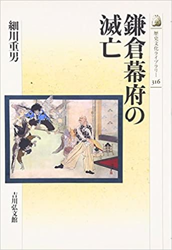 鎌倉幕府の滅亡 (歴史文化ライブラリー)