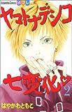 Yamato Nadeshiko Shichihenge Vol.2 [In Japanese]