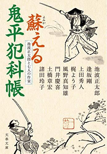 池波正太郎と七人の作家 蘇える鬼平犯科帳 (文春文庫 い 4-200)