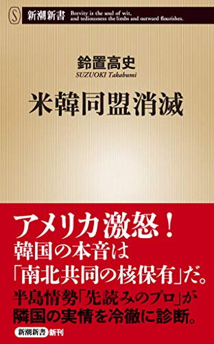 米韓同盟消滅 (新潮新書)