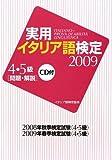 実用イタリア語検定2009 4・5級
