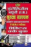 Kiran's Intelligence Burro (I.B.) Security Assistant/Executive Tier-I Exam Practice Work Book Hindi - 2376