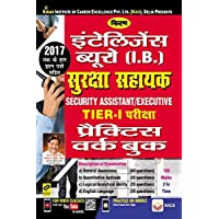 Kiran's Intelligence Burro (I.B.) Security Assistant/Executive Tier-I Exam Practice Work Book Hindi - 2376