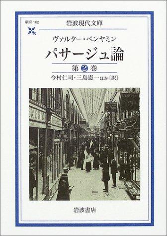 パサージュ論 第2巻 (岩波現代文庫)