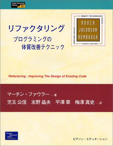 リファクタリング―プログラムの体質改善テクニック (Object Technology Series)