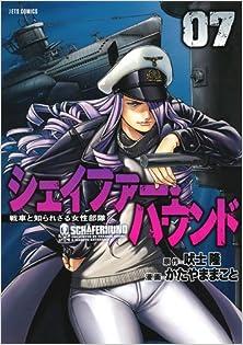 シェイファー・ハウンド 第01-07巻 [Schaferhund vol 01-07]