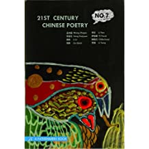 21st Century Chinese Poetry, No. 7