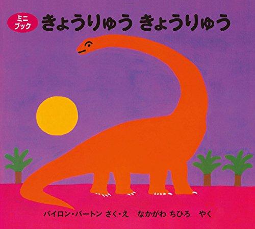 きょうりゅう きょうりゅう: ミニブック (ボードブック) (児童書)