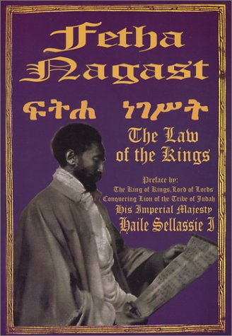 fetha nagast law of the kings haile sellasie 9780948390432