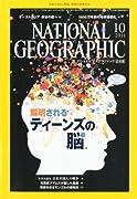 NATIONAL GEOGRAPHIC (ナショナル ジオグラフィック) 日本版 2011年 10月号 [雑誌]