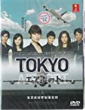 Tokyo Airport Air Traffic Controller - Japanese Tv Drama Dvd (3 Dvd Digipak Boxset)