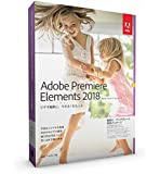 【旧製品】Adobe Premiere Elements 2018 日本語版 乗換え・アップグレード版 Windows/Macintosh版