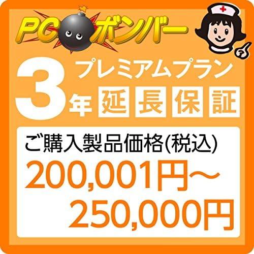 PCボンバー 延長保証3年(amazon) ご購入製品価格(税込)200001円-250000円