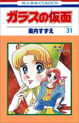 ガラスの仮面 (第31巻) (花とゆめCOMICS)