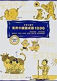 子供も話す実用中国語成語1000―うろ覚え索引つき