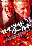 [DVD]セイブ・ザ・ワールド