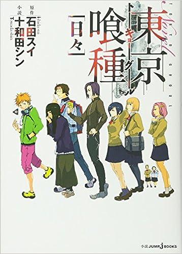 東京喰種-トーキョーグール-[日々] (JUMP j BOOKS) | 石田 スイ, 十和田 シン |本 | 通販 | Amazon
