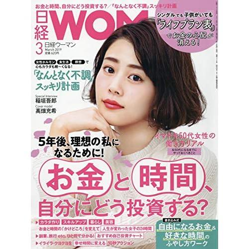 日経ウーマン 2019年3月号 表紙画像