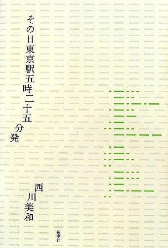 その日東京駅五時二十五分発