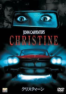 「クリスティーン」の画像検索結果