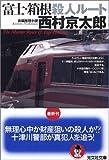 富士・箱根殺人ルート (光文社文庫)