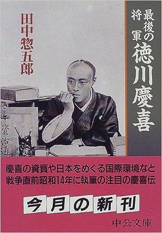 将軍 最後 の 【写真あり】徳川幕府最後の将軍が、意外と余生をエンジョイしていた【教科書に載ってない】
