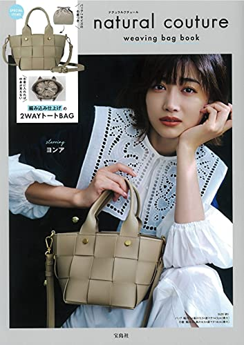 natural couture weaving bag book 画像 A