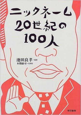 ニックネーム20世紀の100人 | 池...