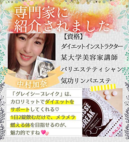 Japanese Popular Diet Supplement Graisse Break 30days(60tablets) by Graisse Break (Image #8)