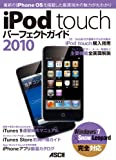 iPod touch Perfect Guide 2010 (2009) ISBN: 4048682555 [Japanese Import]